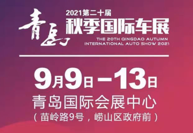 回放 | 9月12日10:00 走进第二十届青岛秋季国际车展