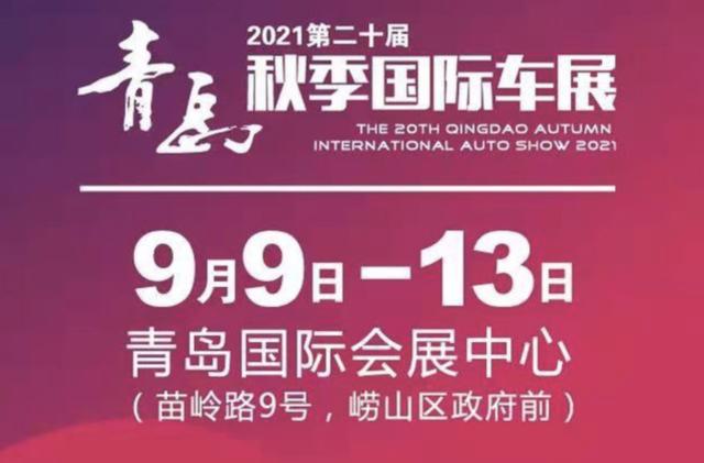 回放 | 9月13日10:00 走进第二十届青岛秋季国际车展