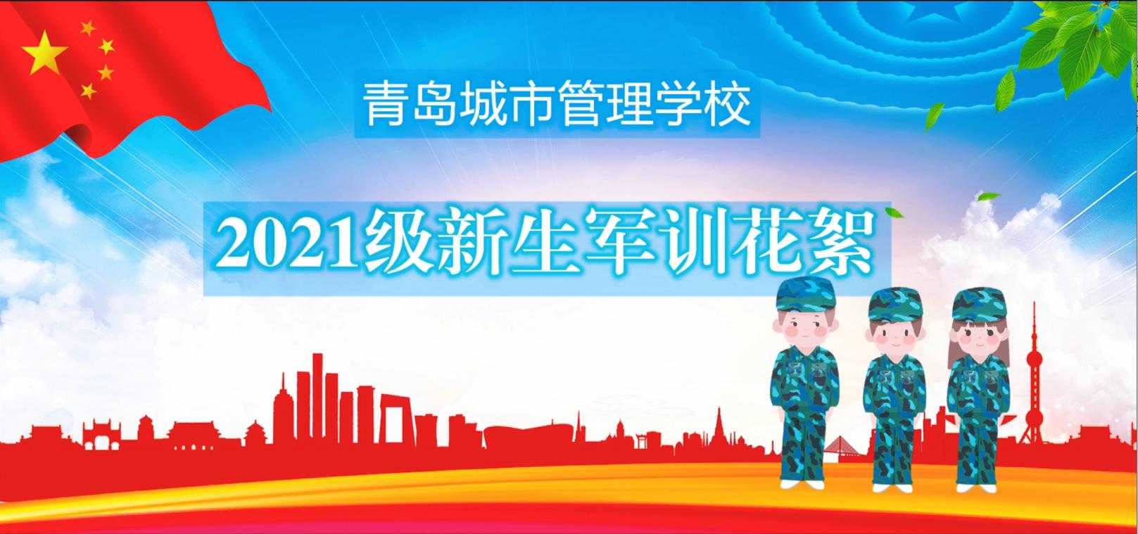 青岛城市管理学校2021新生军训花絮