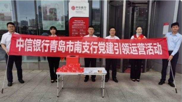 中信银行青岛分行反假网络答题集中宣传月活动
