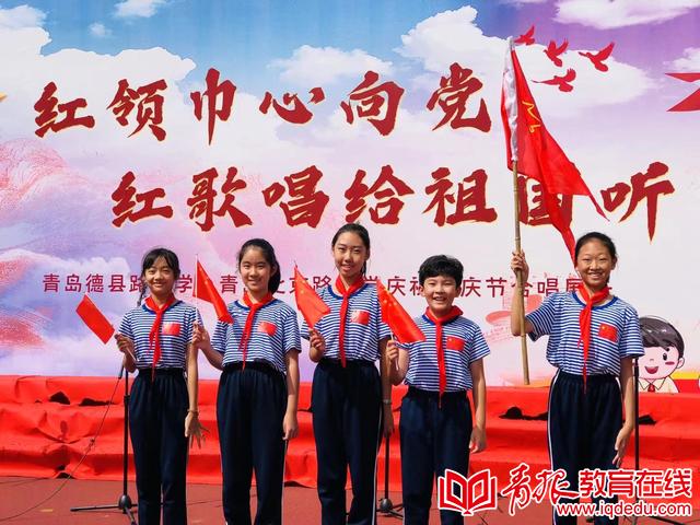 德县路小学:童声高唱红歌献祖国