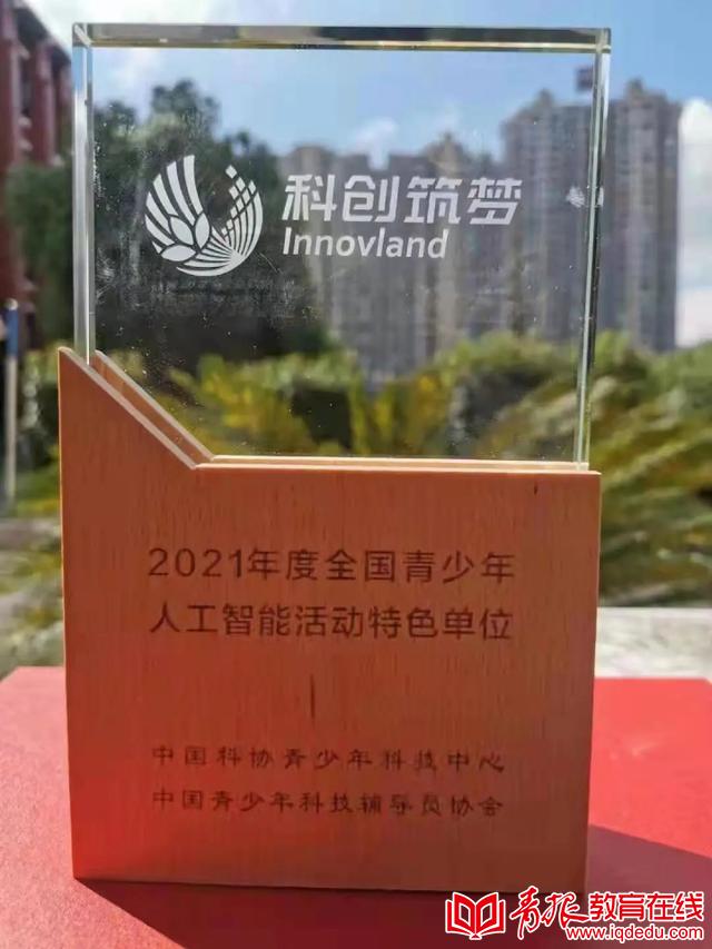 城阳区教育和体育局获评中国科协全国青少年人工智能活动特色单位