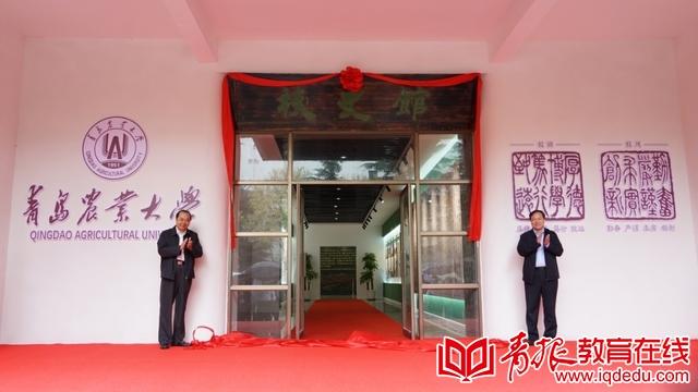 青岛农业大学举行校史馆开馆,70周年校庆宣传片同步发布