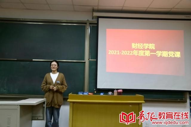 青岛滨海学院的分享式党课,真暖!