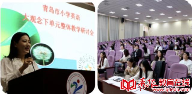 青岛市小学英语大观念下单元整体教学研讨会在平度举行