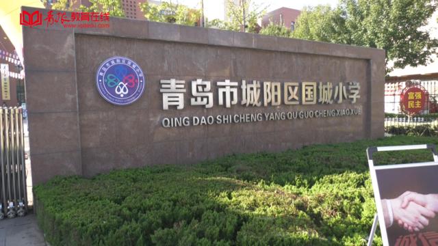 城阳区国城小学举办庆祝中国少年先锋队建队72周年主题队日活动