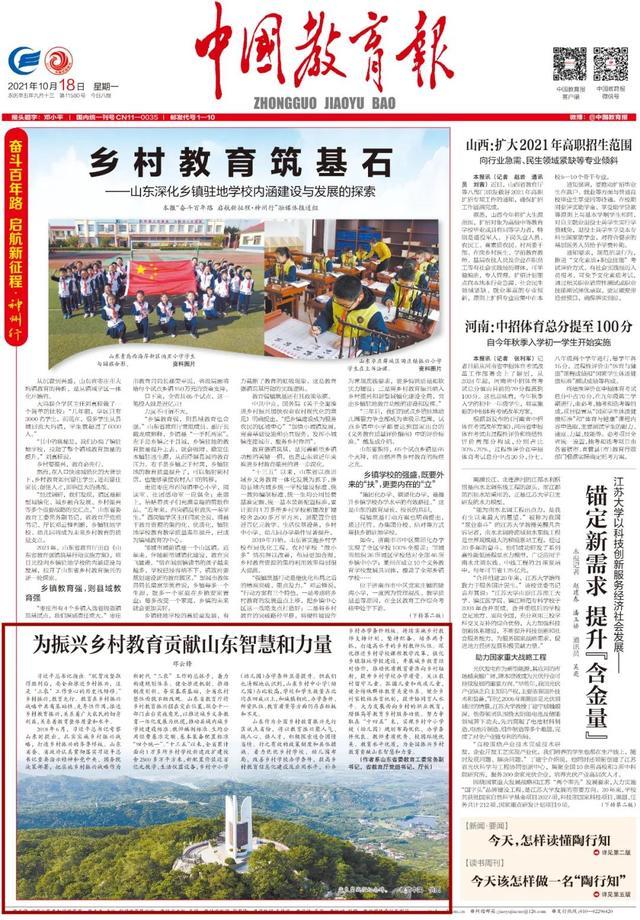 邓云锋:为振兴乡村教育贡献山东智慧和力量