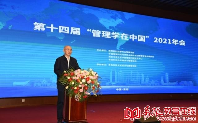"""第十四届""""管理学在中国""""2021年会在青举行"""