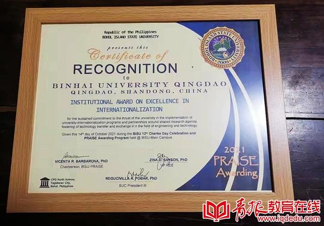 """青岛滨海学院获颁菲律宾薄荷岛国立大学""""国际化杰出机构奖"""""""