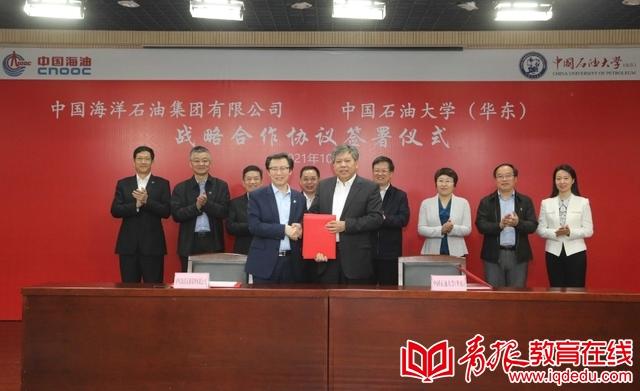 中国石油大学(华东)与中国海油开展战略合作