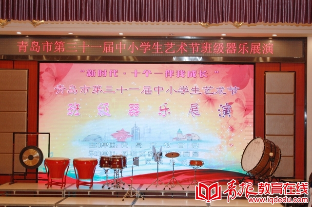 """""""新时代·十个一伴我成长""""中小学生艺术节班级器乐展演活动在城阳区实验中学举办"""